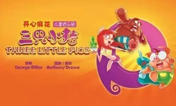 "Musical ""Three Little Pigs""音乐剧《三只小猪》"