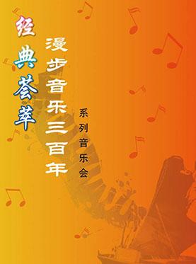 经典荟萃--漫步音乐三百年