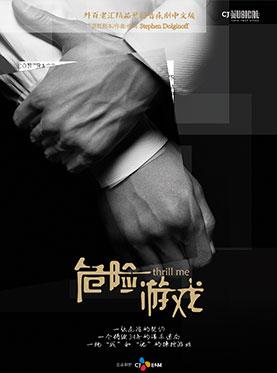 外百老汇经典悬疑音乐剧中文版《危险游戏》