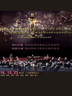 经典奥斯卡美国好莱坞电影乐团 新年视听音乐会