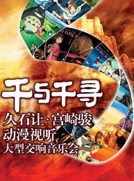 天利音乐·千与千寻——久石让·宫崎骏动漫视听大型交响音乐会