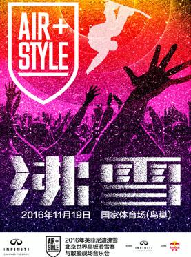 2016年英菲尼迪沸雪北京世界单板滑雪赛与敢爱现场音乐会