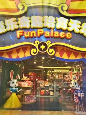 童乐Funpalace