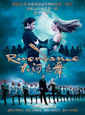 Riverdance爱尔兰踢踏舞《大河之舞》2016升级版上海站