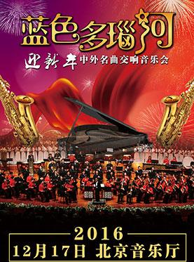 蓝色多瑙河—迎新年中外名曲交响音乐会