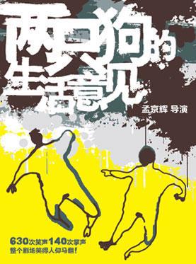孟京辉经典戏剧作品《两只狗的生活意见》-广州站