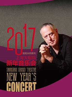 别克大师系列 上海大剧院2017新年音乐会