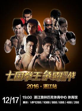 七国拳王争霸国际战-湛江站