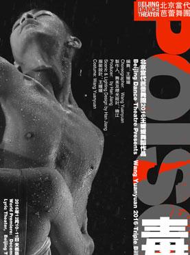 北京当代芭蕾舞团 舞剧《毒》