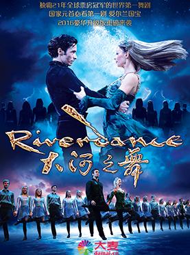 踢踏舞《大河之舞》