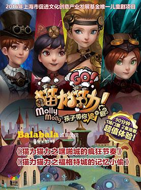 Balabala 诚意呈现《猫力猫力之嘿啪城的疯狂节奏》;《猫力猫力之福格特城的记忆小偷》