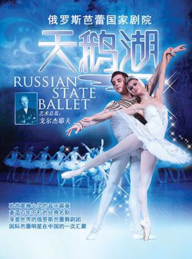 爱乐汇·俄罗斯芭蕾国家剧院《天鹅湖》