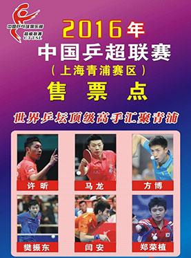 2016年中国乒乓球俱乐部超级联赛(上海赛区)