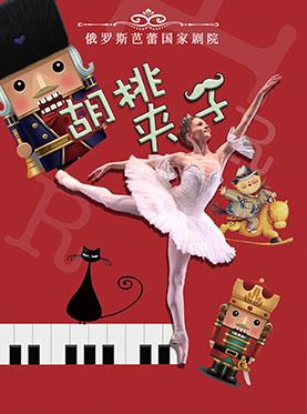 爱乐汇•俄罗斯芭蕾国家剧院《胡桃夹子》