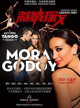 """阿根廷""""探戈舞王莫拉•戈多伊""""舞蹈团访华演出《激情探戈》"""