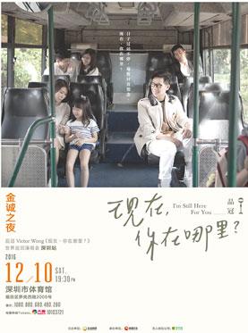 金诚之夜,品冠〔现在,你在哪里?〕2016世界巡回演唱会-深圳站