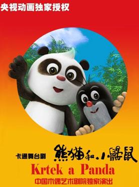 大型卡通舞台剧《熊猫和小鼹鼠》(12月)