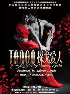 探戈爱人舞蹈团经典舞蹈TANGOLOVERS《探戈爱人》-上海站