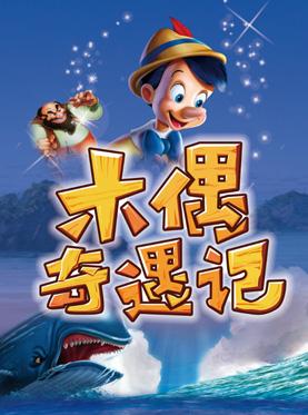 大型多媒体励志互动儿童剧《木偶奇遇记》(12月)