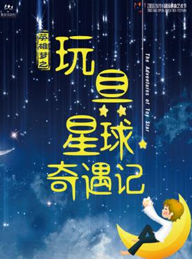 繁星儿童剧 英雄梦之《玩具星球奇遇记》