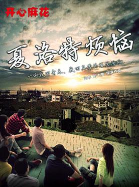 开心麻花爆笑舞台剧《夏洛特烦恼》深圳站