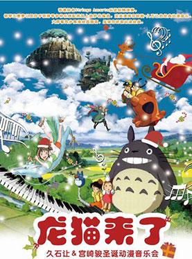 龙猫来了---久石让&宫崎骏圣诞动漫音乐会