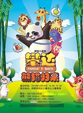 原创儿童剧《攀达•熊猫归来》