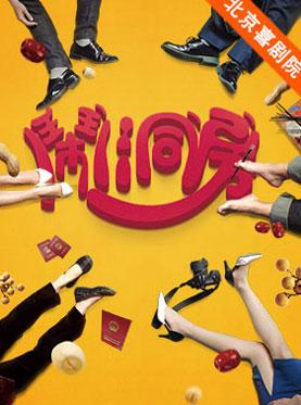 2016北京喜剧艺术节:大道文化出品、陈佩斯监制喜剧《闹洞房》