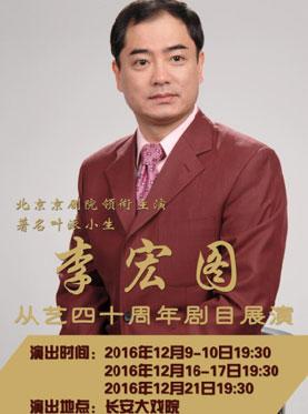 长安大戏院12月16日演出 京剧《柳荫记》