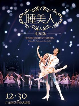 俄罗斯国家明星芭蕾舞团《睡美人》