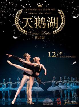 俄罗斯国家明星芭蕾舞团《天鹅湖》