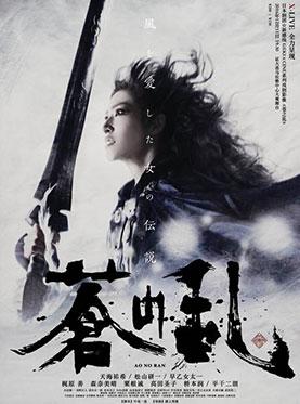 新感线剧目电影放映作品《苍之乱》
