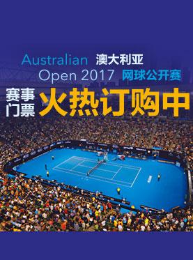 2017年【澳大利亚网球公开赛】墨尔本站
