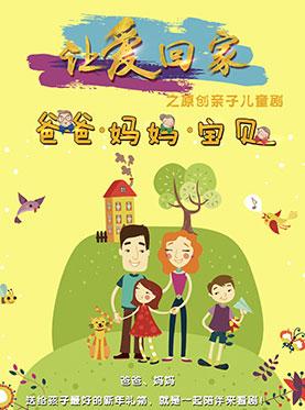 原创亲子儿童剧《让爱回家:爸爸·妈妈·宝贝》