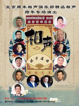 北京周末相声俱乐部精品相声跨年专场演出