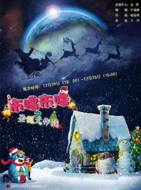 布噜布噜番外篇之圣诞大作战