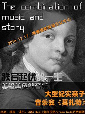 玩库大型纪实亲子音乐会《莫扎特》