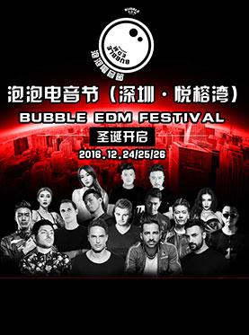 2016深圳泡泡电音节