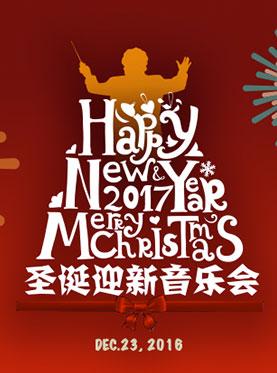 圣诞迎新年音乐会