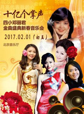 十亿个掌声-四小邓丽君金曲盛典新春音乐会