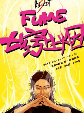 北京9当代舞团出品《七窍生烟》