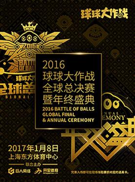 2016《球球大作战》全球总决赛暨年终盛典
