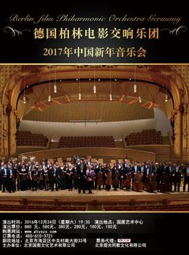 德国柏林电影爱乐乐团2017年中国新年音乐会