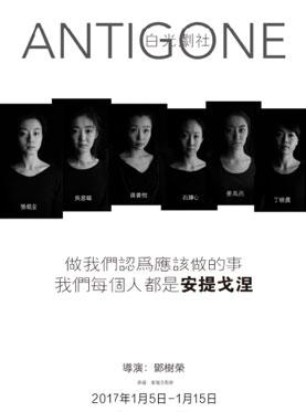 邓树荣导演 全女版《安提戈涅》新年巨献
