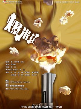 2016中国国家话剧院秋冬演出季 话剧《爆米花》