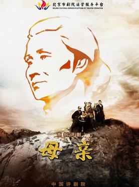 北京市剧院运营服务平台2016年演出剧目-评剧《母亲》