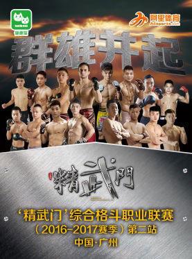 精武门 综合格斗职业联赛(2016-2017赛季)第二站(中国·广州)
