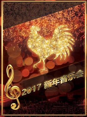 新春特献亲子主题《新年音乐会》