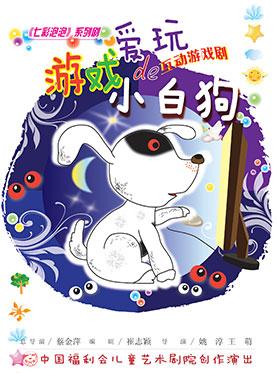 儿童剧《爱玩游戏的小白狗》