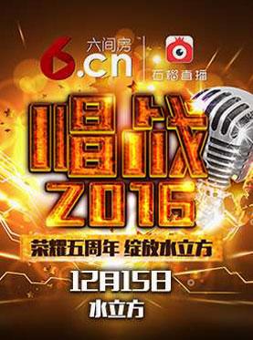 唱战 2016